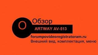 обзор Artway AV 513 forumpovideoregistratoram