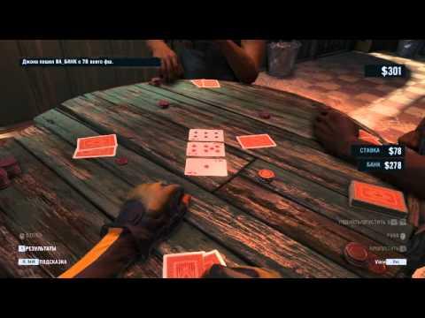 Far Cry 3 POKER - вот как в покер играть надо!