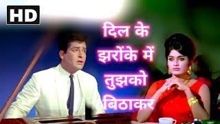 Dil Ke Jharoke Mein Tujhko Bithakar - Shammi Kapoor Hit Song From Bramhachari 1968 | Mohamad Rafi