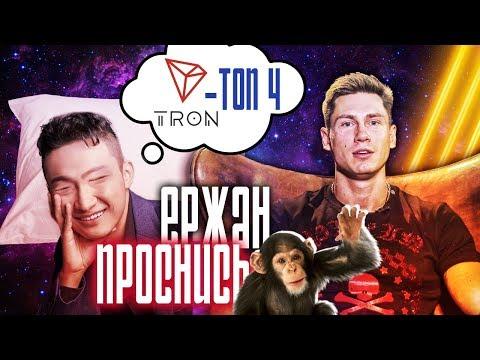 КРИПТОВАЛЮТА Tron топ 4 до конца года? | Китай + Блокчейн = To The Moon BITCOIN