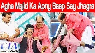 Agha Majid Ka Apny Baap Say Jhagra  - CIA - 12 Aug 2017 | ATV