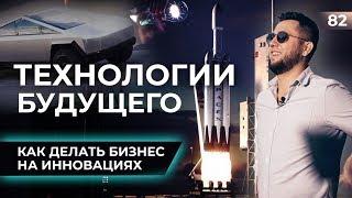 Инновационный бизнес. Деньги и поддержка для бизнеса. Инновационный кластер Москвы