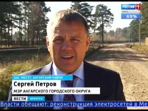 Выпуск «Вести-Иркутск» 18.10.2019 (17:00)