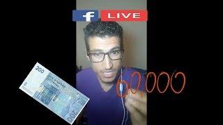 //  نصائح لكل مقبل على شراء سيارة مستعملة  60000 درهم أوراق واحسن وقت شراء // facebook live //
