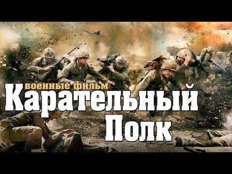 новый военный фильм Карательный Полк 2017 Военные фильмы 1941 45 фильмы о войне [K170829]
