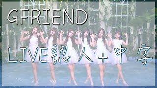 "[LIVE認人+中字] GFRIEND (여자친구) ""Love Whisper""│Show Champion"