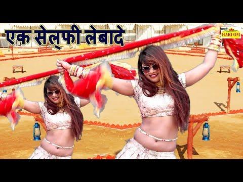 Selfie Le Ba De - फोटो शेयर कर बा दे - Rajasthani Dj Song - #Latest Marwari Dj - Full HD Video