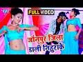 मच गया बवाल   जौनपुर जिला डाली निहुराके   #Shivbadan Lal Yadav   #Sanjana Raj    #Video_Song_2020