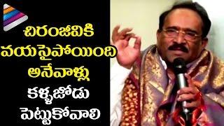 Paruchuri Gopala Krishna Comments on Chiranjeevi Age | Chiranjeevi Felicitation Event | Ram Charan