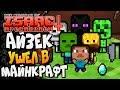 АЙЗЕК УШЕЛ В МАЙНКРАФТ ► The Binding of Isaac: Afterbirth+ |127| Minecraft mod