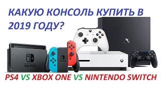 Какую Консоль Выбрать в 2019? (Почему я Купил PS4,а не Xbox One и Nintendo Switch?). Как Выбрать Xbox