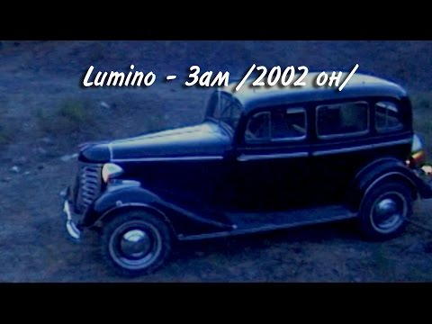 Lumino - Zam HD (Люмино - Зам 2002 он)