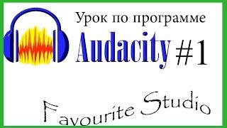 Урок по программе Audacity #1/ Как я делаю эхо в видео?