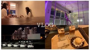 VLOG | [일상브이로그] 카페, 울산 자동차극장, 태화강 십리대숲, 그리고 폴댄스 하는 일상!