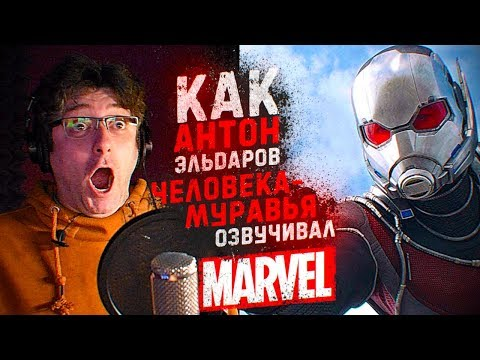 Один из Marvel. Голос Человека Муравья - Антон Эльдаров|One of the Marvel.