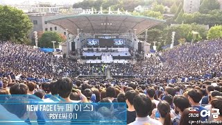 [4K]170520 PSY(싸이) New Face(뉴페이스) 직캠 at 연세대 아카라카 축제 BY 여금