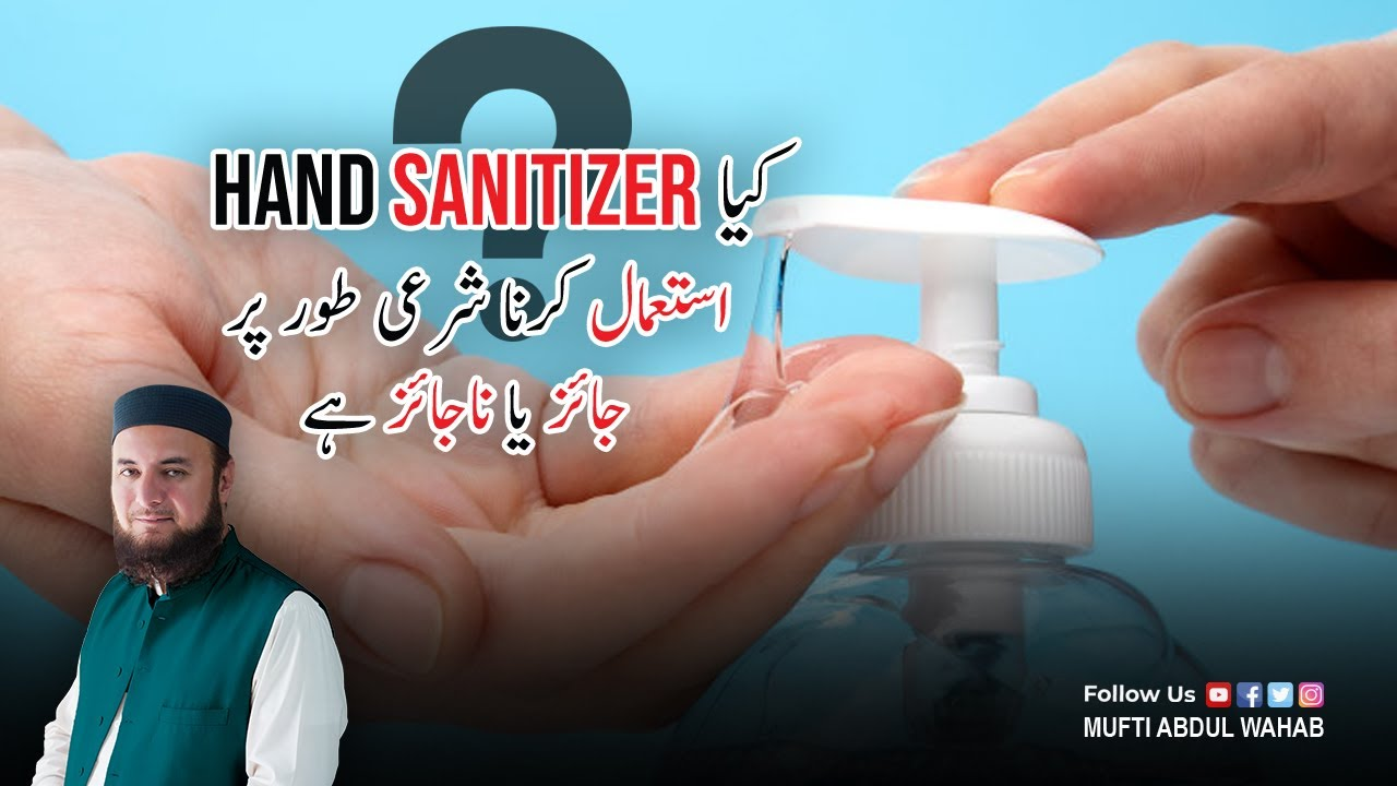 Is Hand Sanitizers Halal Or Haram Cornonavirus By Mufti Abdul