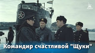 "Командир счастливой ""Щуки"" (драма, реж. Борис Волчек, 1972 г.)"