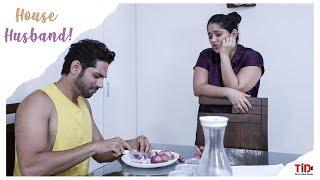 TID| House Husband| Ft. Ankit Bathla, Chandani Bhagwanani