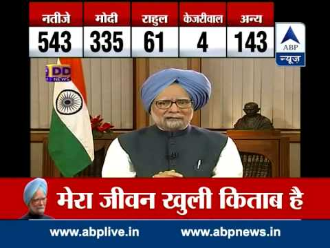 PM Manmohan Singh bids adieu to nation in final address