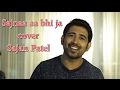 Sajna Aa Bhi Ja Cover By Sajan Patel video