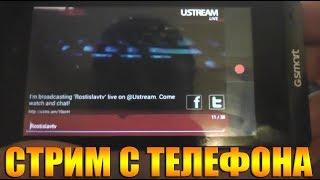Как транслировать видео онлайн, стрим с телефона. С помощью Ustream.