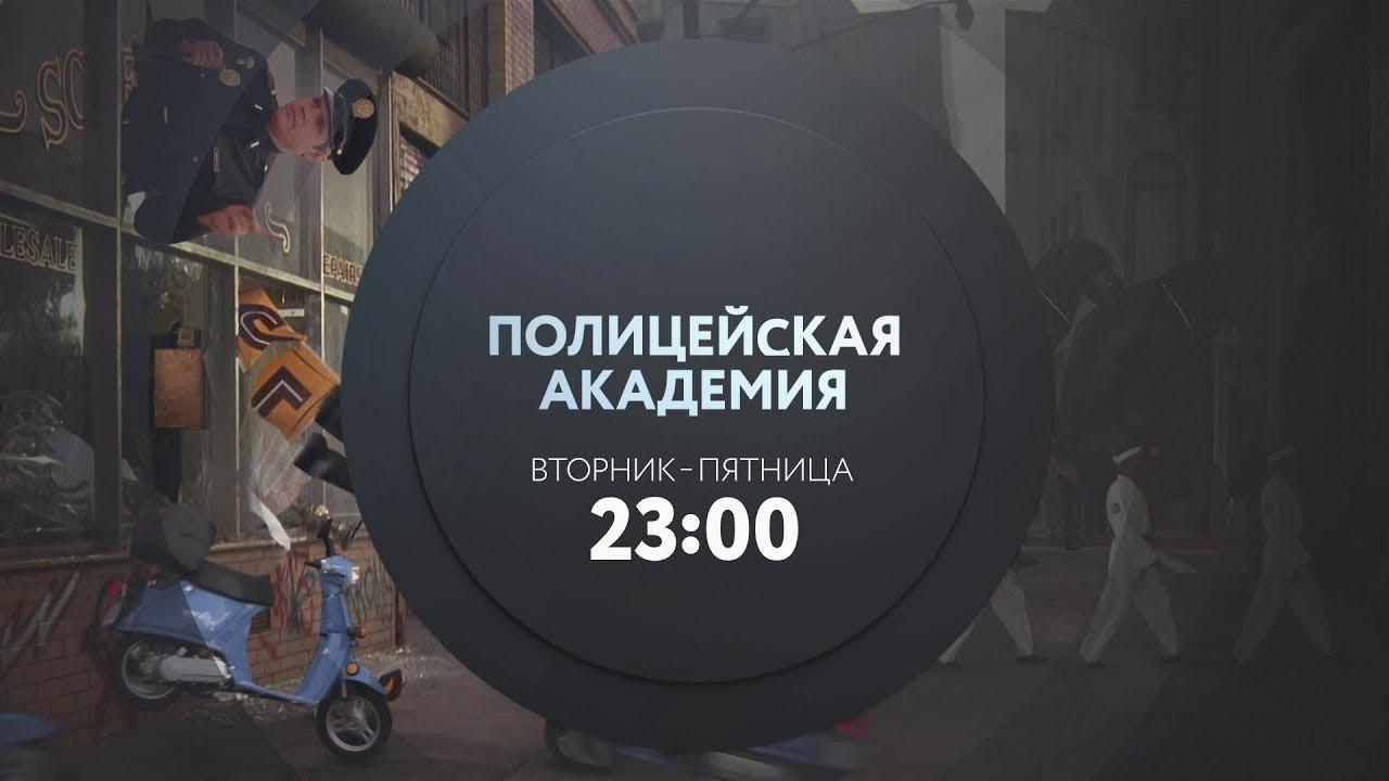 """""""Полицейской академии"""" 35 лет! Сверхмощное промо от ТНТ4!"""