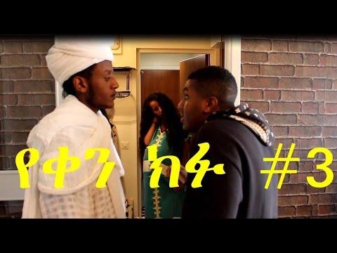 Ethiopian comedy 2016 አዲስ አመት የቀን ክፉ #3