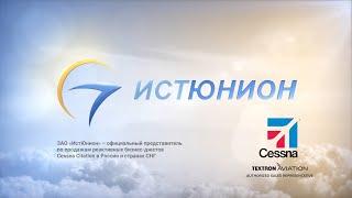Презентационный фильм ЗАО «ИстЮнион»