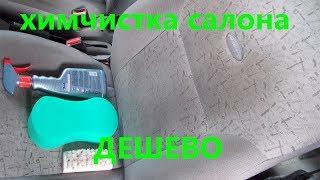 видео Уборка салона авто быстро и качественно. Энциклопедия автомобилиста Avtomp3.ru