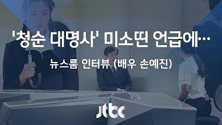 손예진, '청순 대명사' 손석희 앵커 언급에