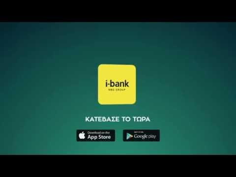 i-bank Mobile Banking από την Εθνική Τράπεζα