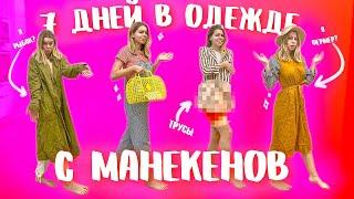 7 ДНЕЙ В ОДЕЖДЕ С МАНЕКЕНОВ / ТРУСЫ С ПИДЖАКОМ?! | Ира Блан
