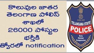 Telangana Government jobs 2017 | govt jobs 2017 | telangana police recruitmnet  soon 2017