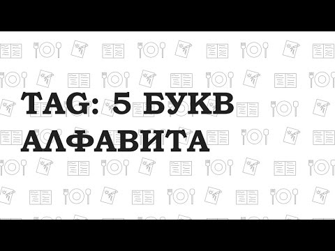 TAG: 5 букв алфавита / 5 Letters Of The Alphabet