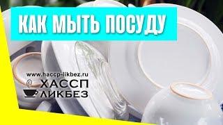 Мытьё посуды в общественном питании. Санитарные правила.