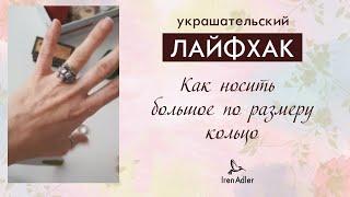 лайфхак: как носить большое по размеру кольцо