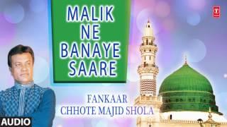 NABI KE VAASTE : मालिक ने बनाए सारे (Audio) || CHHOTE MAJID SHOLA || T-Series Islamic Music