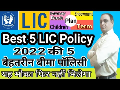 Top 5 LIC Policy 2020 || lic के 5 Best Life Insurance Plan || lic top 5 plan || lic best plan