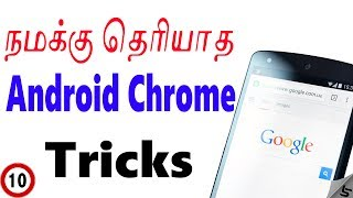 Top 10 Android Chrome Tips, Tricks and Hidden features in Tamil | Tech Satire
