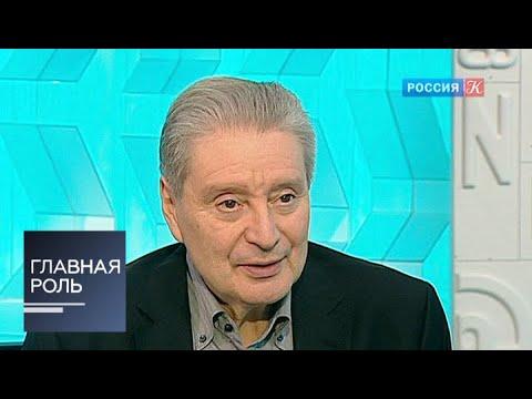 Главная роль. Вениамин Смехов. Эфир от 16.01.2013