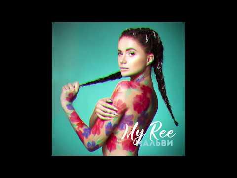 My Ree - Мальви [AUDIO]