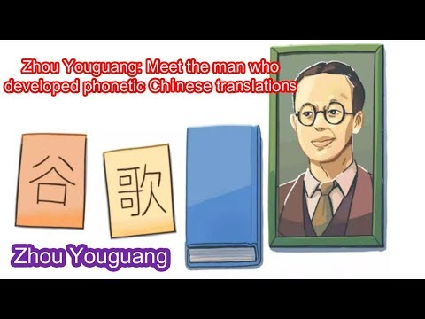 Everything you want to know about zhou youguang - zhou youguang 110 - zhou youguang age