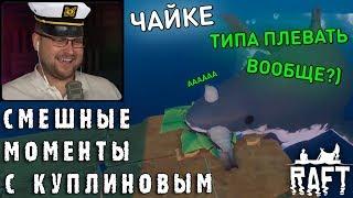 СМЕШНЫЕ МОМЕНТЫ С КУПЛИНОВЫМ 69 Raft СМЕШНАЯ НАРЕЗКА