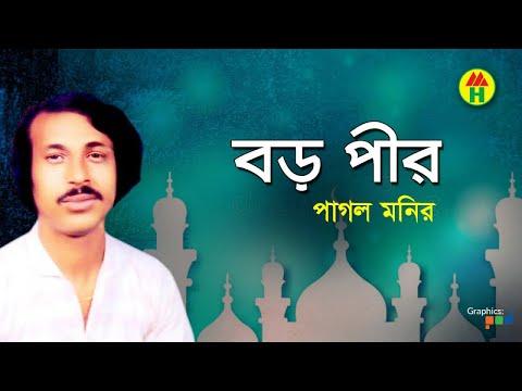 Pagol Monir - Boro Pir | বড় পীর | Jari Gaan | Music Heaven