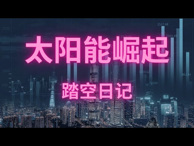 太阳能的雄起。。。久等的大全在中国上市来了!今天涨疯了,差点就鸽了!#FCX#MP#DQ#TAN#JKS#CCL