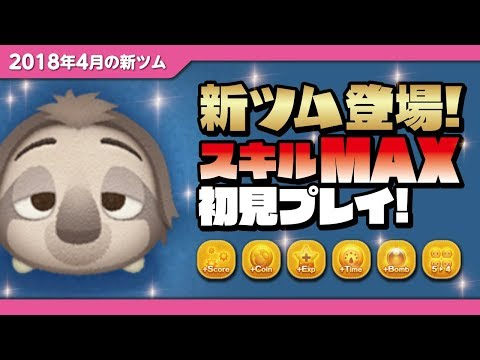 disney tsum tsum - sex datingtopia - flash slothmore skill level 6 gameplay!(no magical time) from youtube · duration:  4 minutes 31 seconds