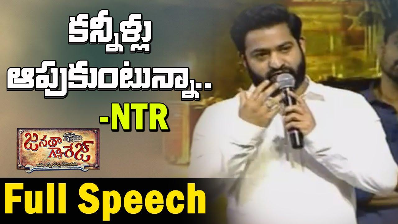 Download NTR Emotional Speech @ Janatha Garage Success Meet || NTR, Samantha, Mohan Lal, Koratala Siva
