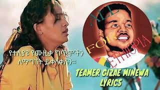 teamer gizaw minewa lyrics ተዓምር ግዛው ምነዋ  የዘፈን ግጥም