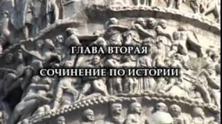 Теория заговора. Славяно-римская империя.(Происхождение славянских народов, истоки языков славян, культура, нравы, быт. Кому интересна собственная..., 2012-02-06T06:19:54.000Z)